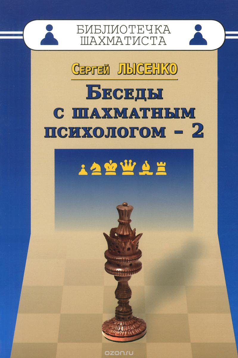 Беседы с шахматным психологом (2016)