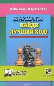 Шахматы. Найди лучший ход!