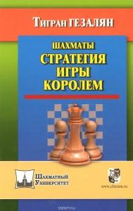 Шахматы. Стратегия игры королем