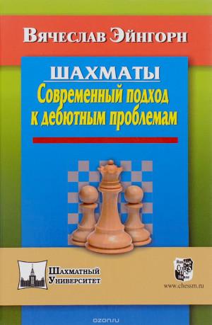 Шахматы. Современный подход к дебютным проблемам