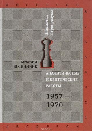 Аналитические и критические работы. 1957-1970