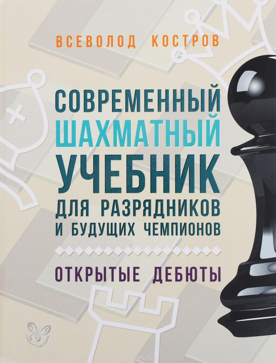 Современный шахматный учебник для разрядников и будущих чемпионов