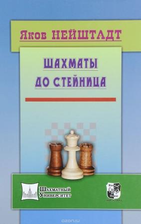 Шахматы до Стейница