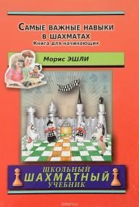 Самые важные навыки в шахматах. Книга для начинающих
