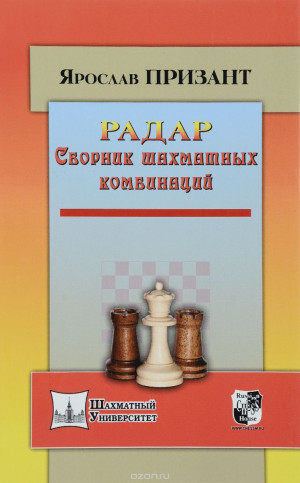 Сборник шахматных комбинаций - Призант