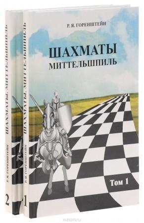 Шахматы. Миттельшпиль. В 2 томах. Том 1-2 (комплект из 2 книг)