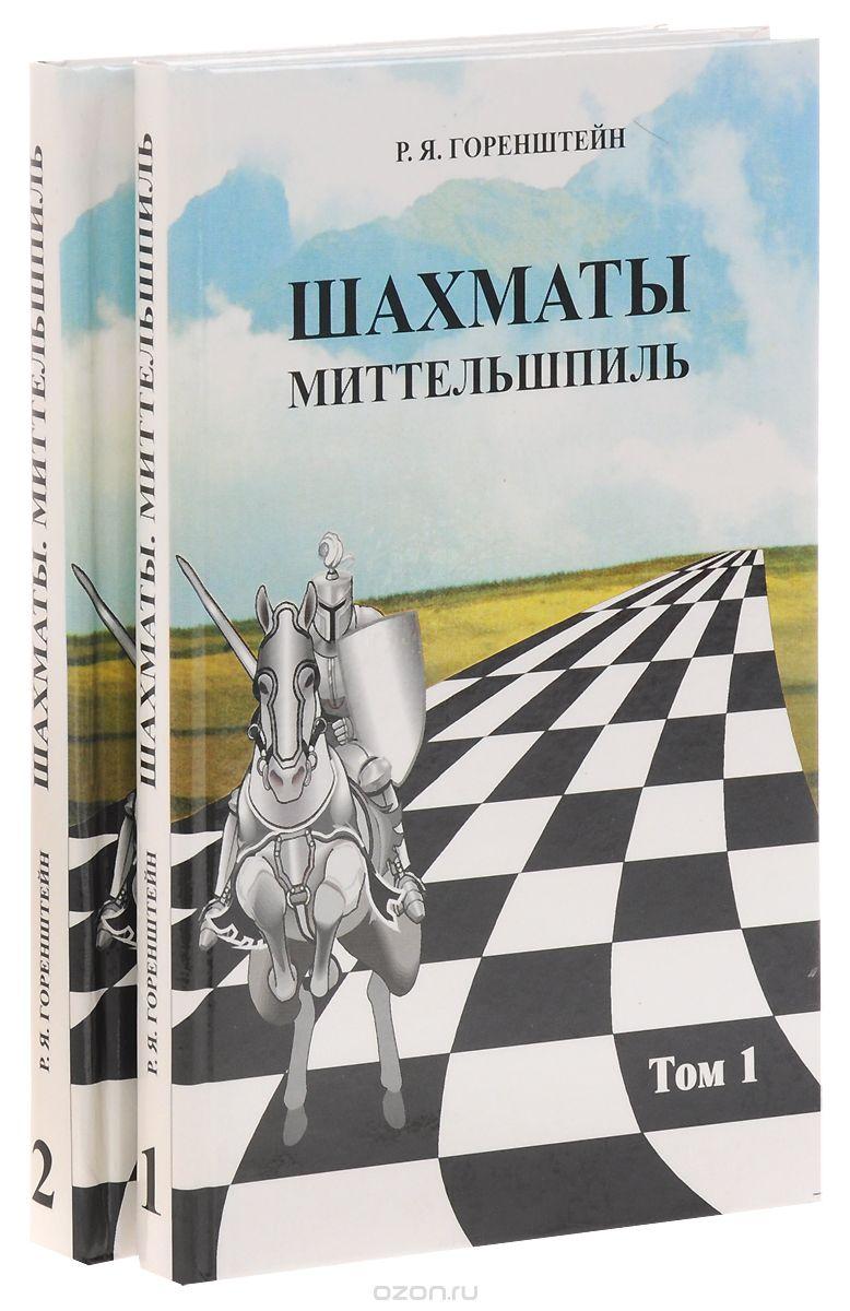 Шахматы. Миттельшпиль. В 2 томах. Том 1