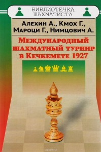 Международный шахматный турнир в Кечкемете 1927