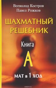 Шахматный решебник. Книга A. Мат в 1 ход