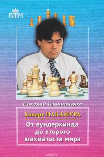 Хикару Накамура. От вундеркинда до второго шахматиста мира