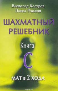 Шахматный решебник. Книга C. Мат в 2 хода