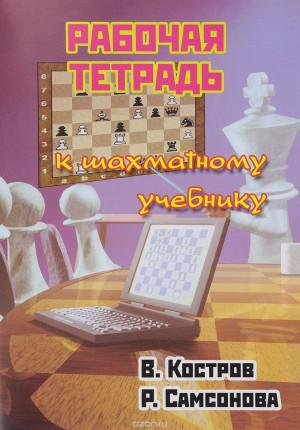 Рабочая тетрадь к шахматному учебнику