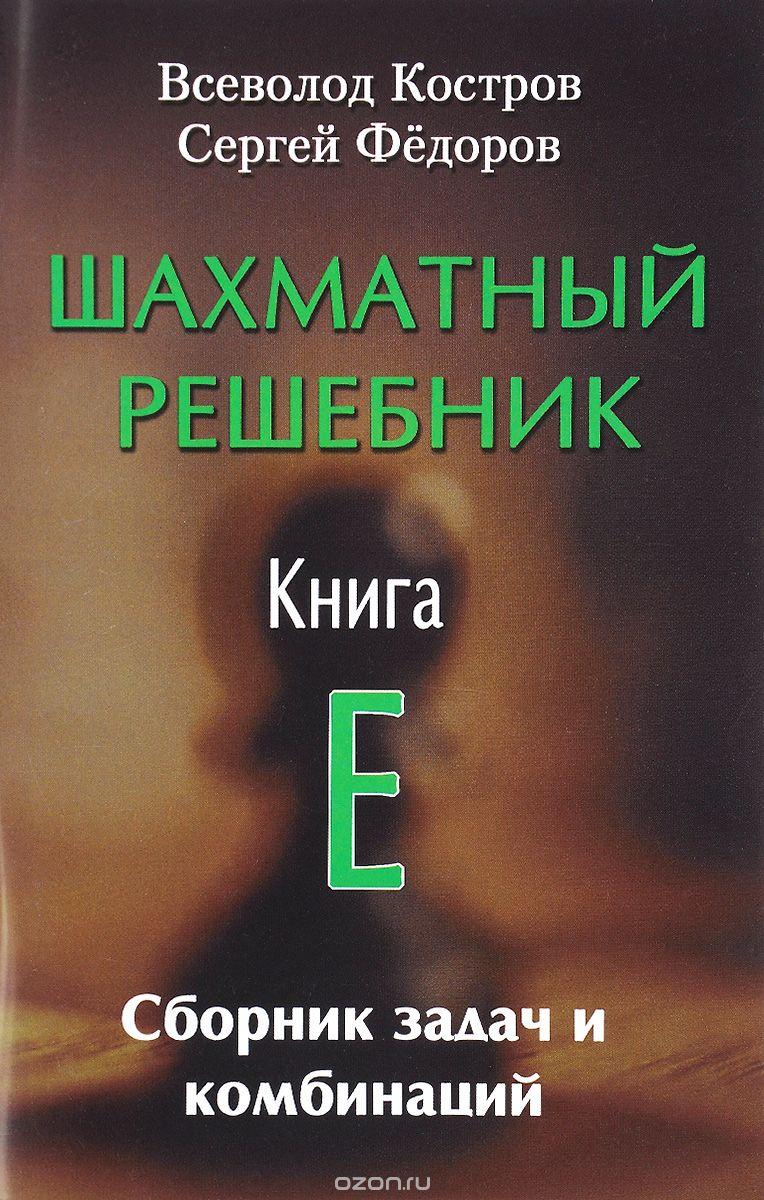 Шахматный решебник. Книга E. Сборник задач и комбинаций