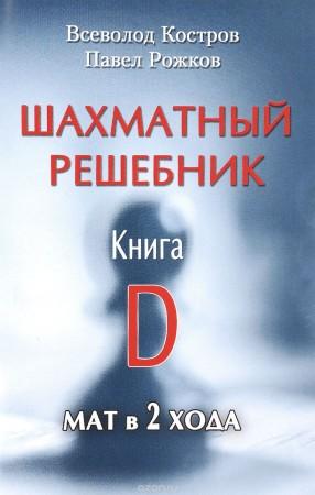 Шахматный решебник. Книга D. Мат в 2 хода