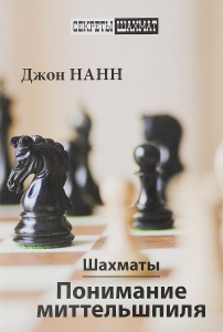Шахматы. Понимание миттельшпиля