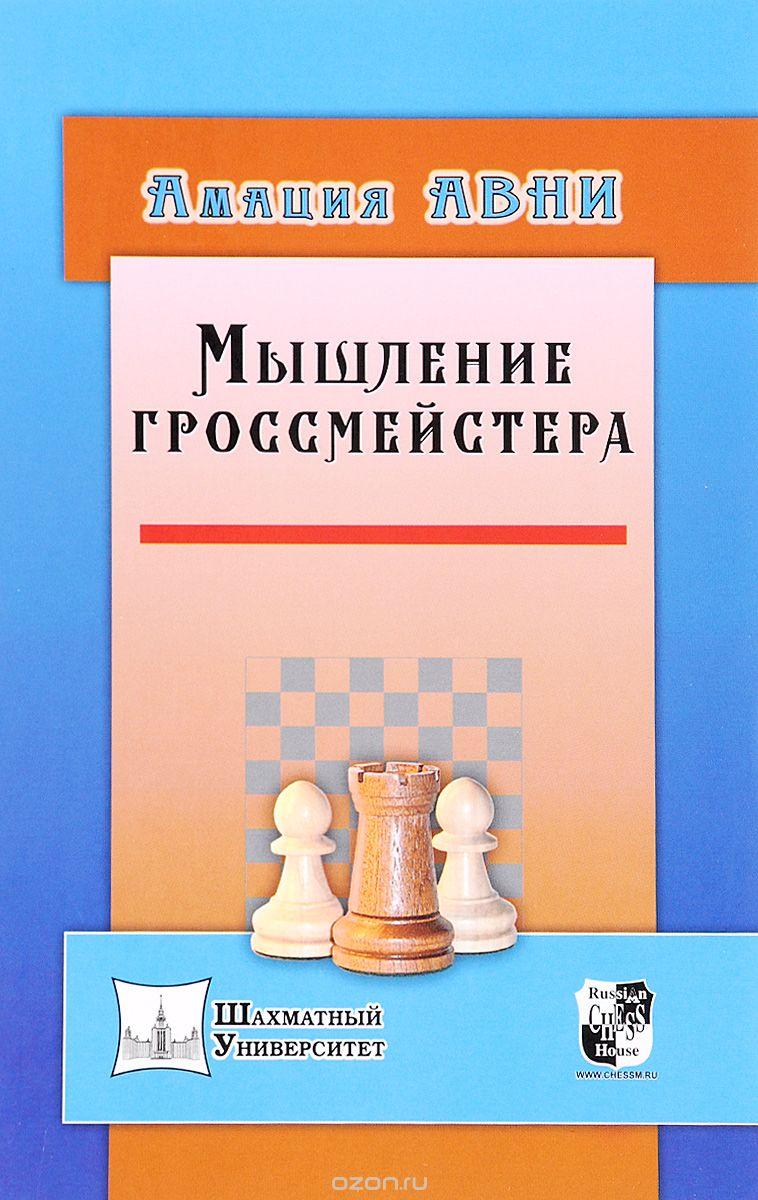 Мышление гроссмейстера