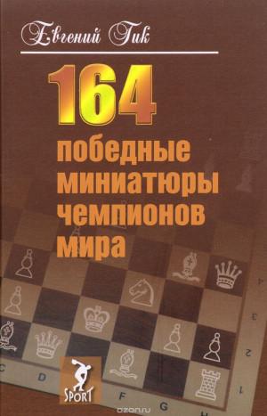 164 победные миниатюры чемпионов мира