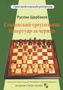 Гроссмейстерский репертуар. Славянский треугольник. Репертуар за черных