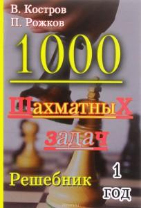 1000 шахматных задач. 1 год. Решебник