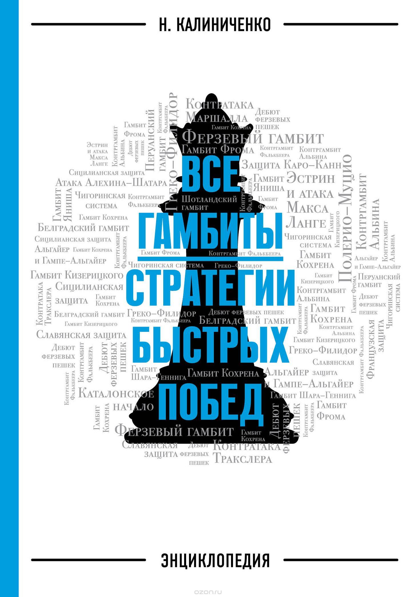 Все гамбиты. Стратегии быстрых побед. Энциклопедия