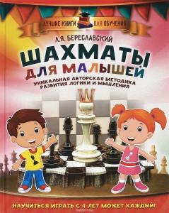 Шахматы для малышей. Научиться играть с 4 лет может каждый!