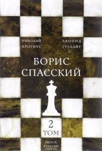 Борис Спасский. В 2 томах. Том 2
