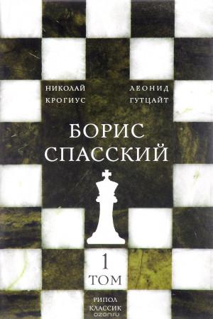 Борис Спасский. В 2 томах. Том 1