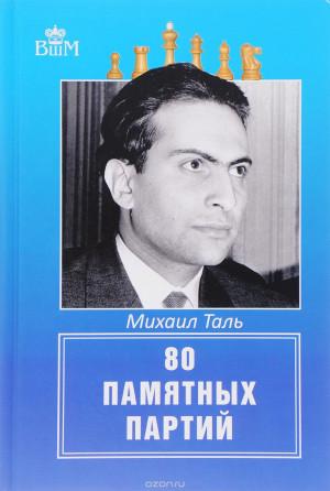 Михаил Таль. 80 памятных партий