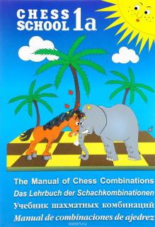 Учебник шахматных комбинаций 1а