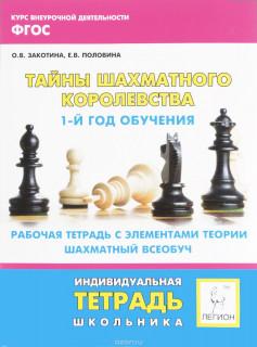Тайны шахматного королевства. 1-й год обучения. Рабочая тетрадь. Шахматный всеобуч