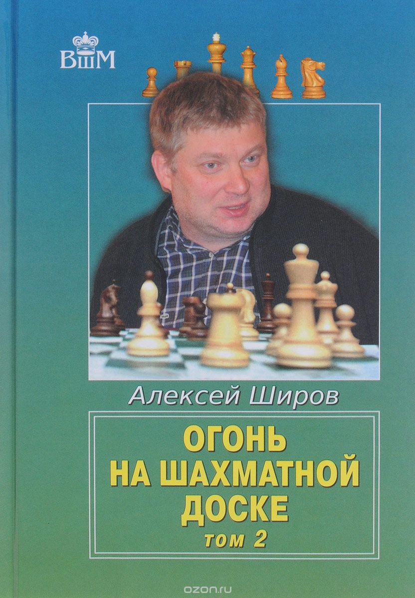 Огонь на шахматной доске 2