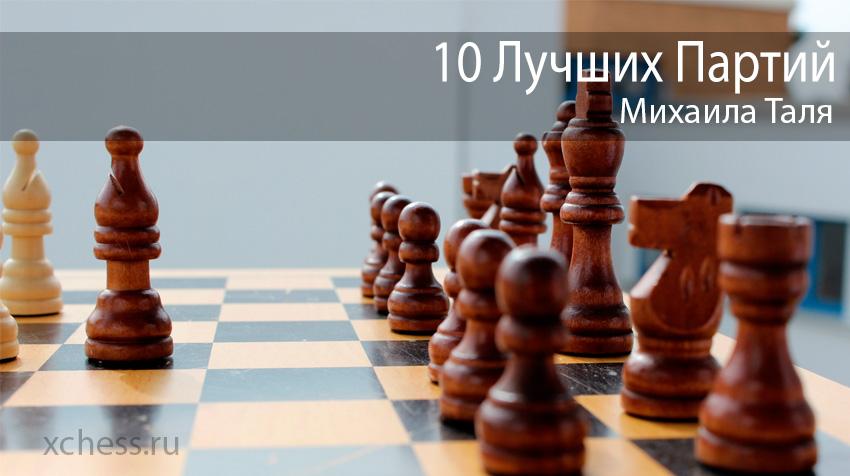10 Лучших Партий Михаила Таля