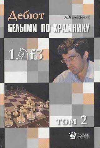 Дебют белыми по Крамнику 1.Кf3. Том 2
