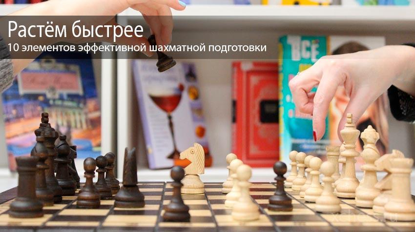 Растём быстрее: 10 элементов эффективной шахматной подготовки