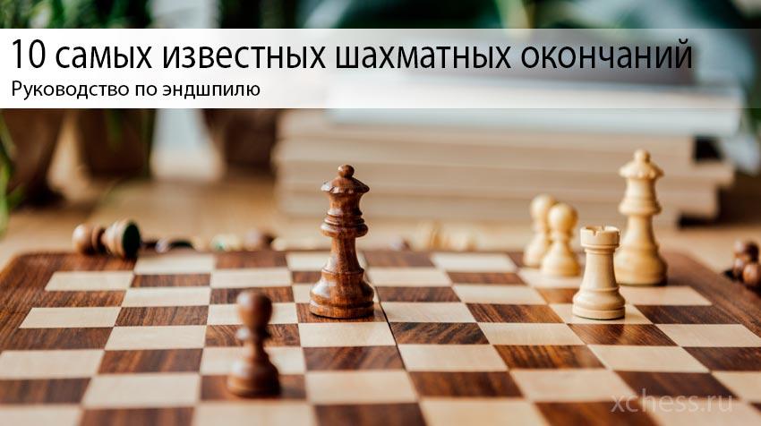 10 самых известных шахматных окончаний