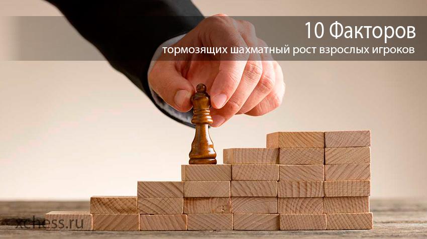 10 факторов, тормозящих шахматный рост взрослых игроков
