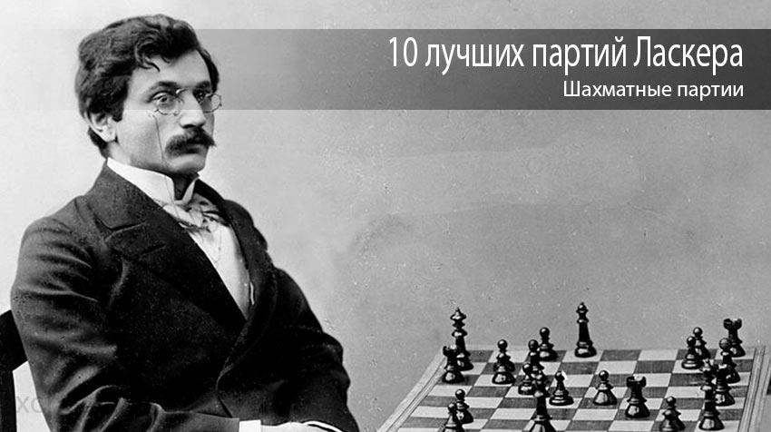Эмануил Ласкер: 10 лучших шахматных партий