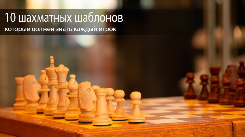 10 шахматных шаблонов, которые должен знать каждый игрок