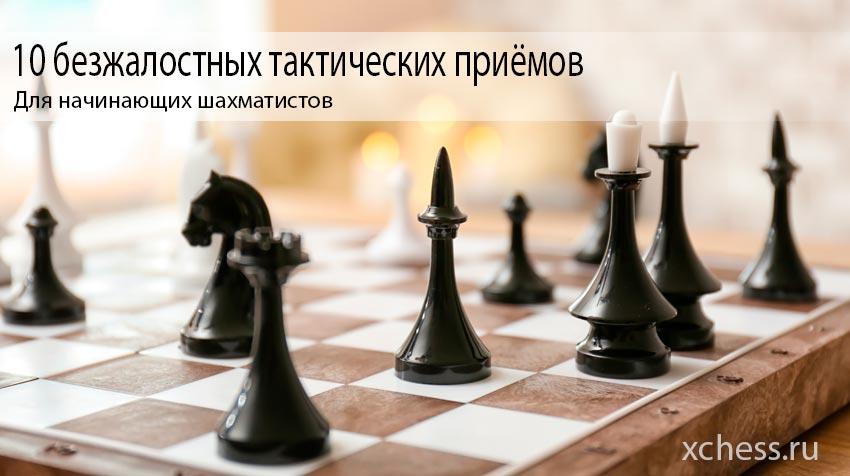 10 безжалостных тактических приёмов для начинающих шахматистов