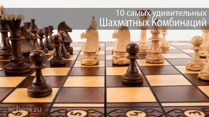 10 самых удивительных шахматных комбинаций