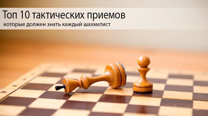 Топ 10 тактических приемов, которые должен знать каждый шахматист