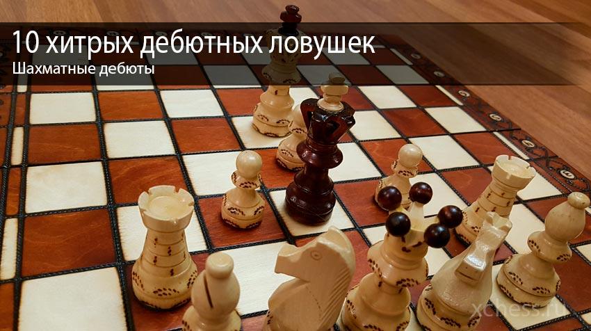 10 хитрых дебютных ловушек в шахматах