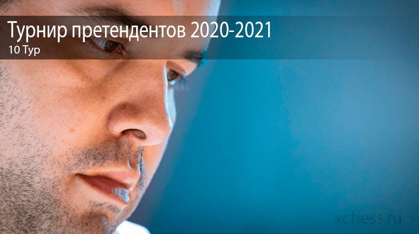 10 тур. Турнир претендентов по шахматам 2020