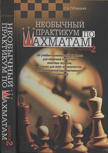 Необычный практикум по шахматам. Часть 2