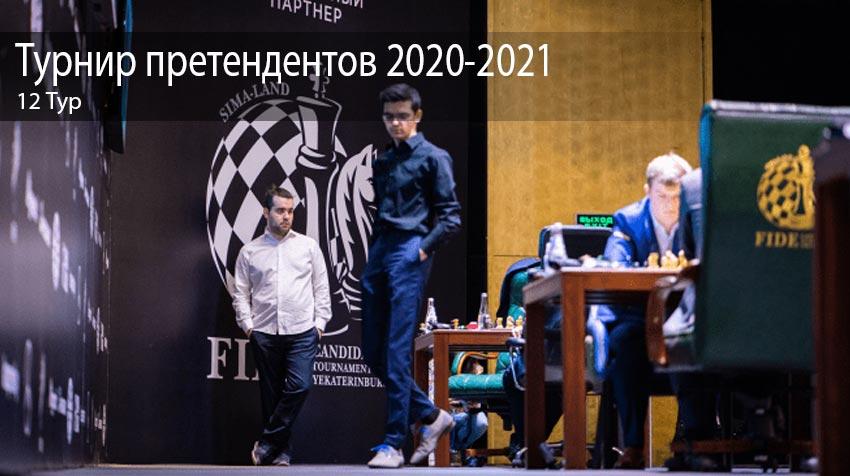12 тур. Турнир претендентов по шахматам 2020