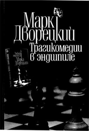Трагикомедии в эндшпиле (2010)
