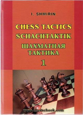 Шахматная Тактика том 1