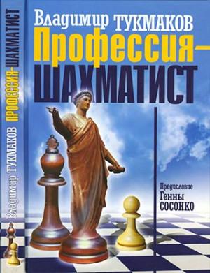 Профессия шахматист