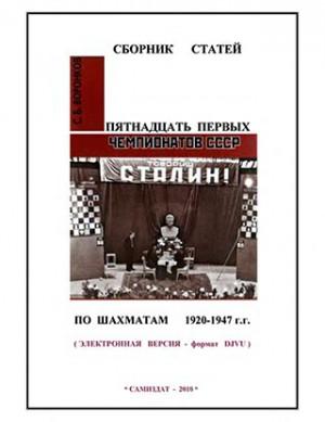 Сборник статей пятнадцать первых чемпионов СССР