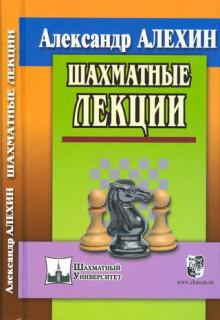 Александр Алехин - Шахматные лекции